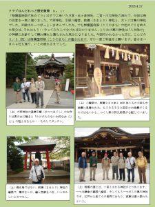 歴史散策No.17