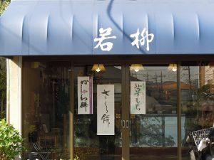 若柳菓子店風景