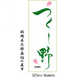 岡本太郎画伯の直筆「つくし野」