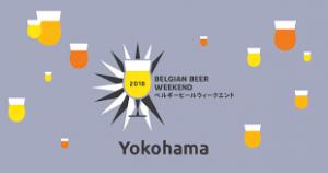 ベルギービール横浜写真1