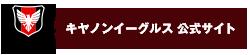 キャノンイーグルス町田マーク
