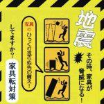 地震!家具対策アイキャッチ