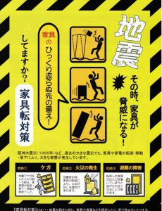 地震!家具対策画像