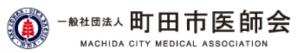 町田市医師会